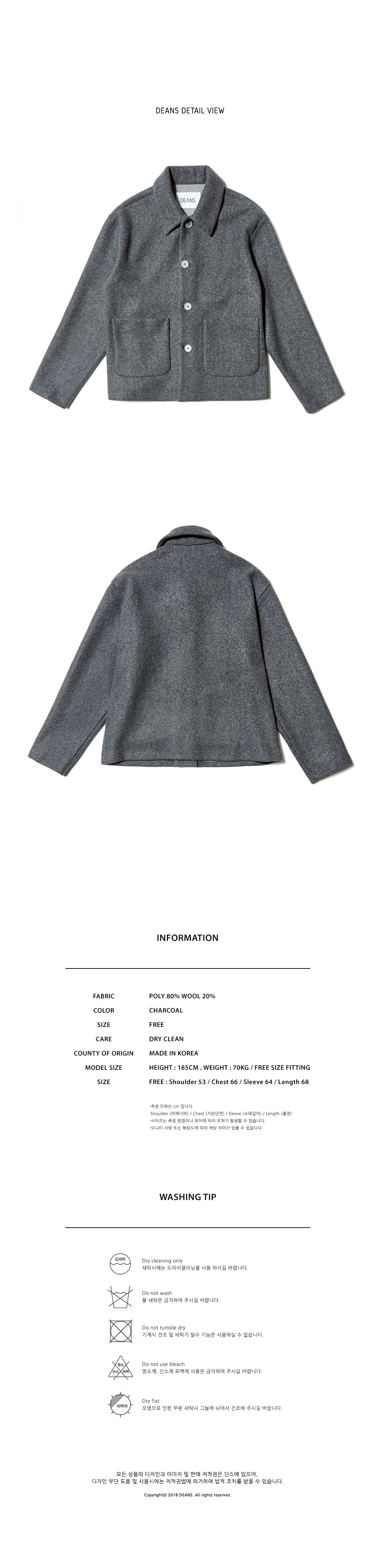 딘스 TWO-TONE WOOL HALF COAT_CHARCOAL