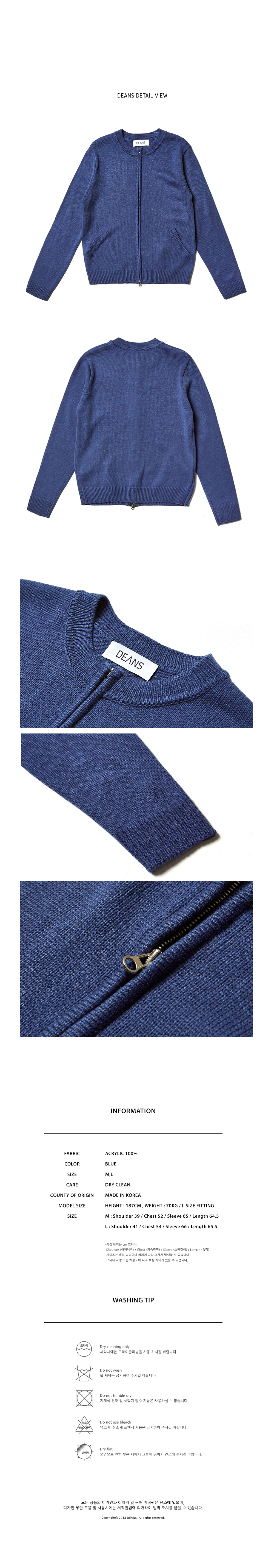 딘스 SOLID ZIP SWEATER_BLUE